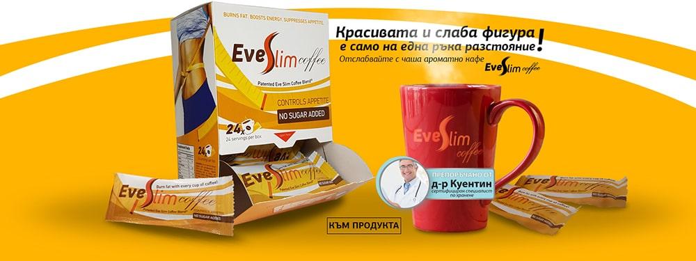 кафе Еве Слим
